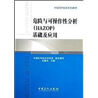 HAZOP培训系列教材:危险与可操作性分析(HAZOP)基础及应用