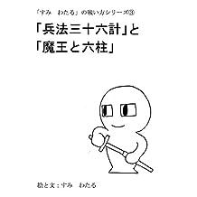 heihou sanjyurokukei to maou to rokucyu Watalu Sumi s series of  How to fight (Japanese Edition)