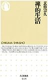 禅的生活 (ちくま新書)