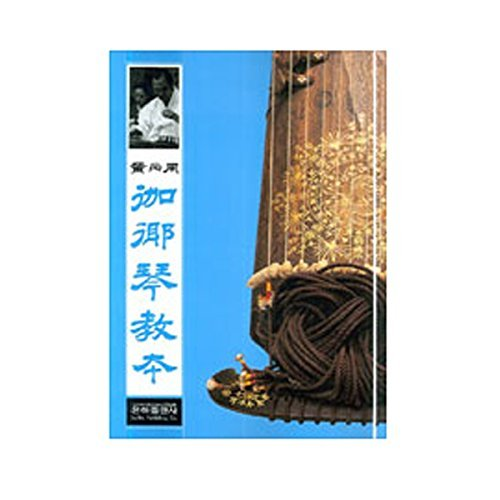 Hwangbyeongju Gayageum Music book for Gayageum Training by Hwangbyeongju Gayageum Music book