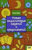 New Encyclopedia of divinations and predictions / Novaya entsiklopediya gadaniy i predskazaniy