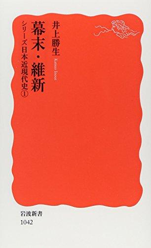 幕末・維新―シリーズ日本近現代史〈1〉 (岩波新書)