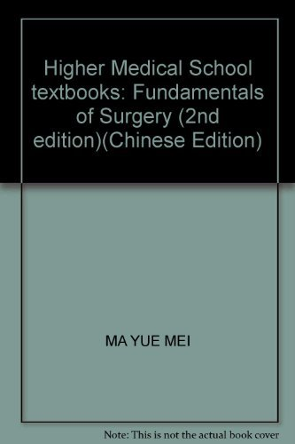 Higher Medical School textbooks: Fundamentals of Surgery (2nd edition)(Chinese Edition) by MA YUE MEI (2011-03-01) Paperback