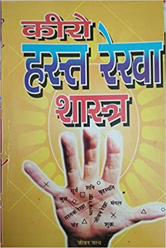 Palmistry Book In Hindi