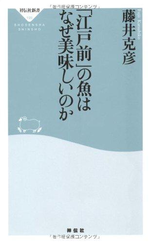 「江戸前」の魚はなぜ美味しいのか (祥伝社新書199)