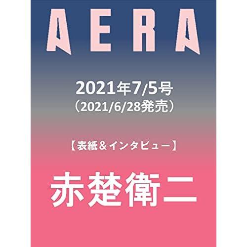 AERA 2021年 7/5号 表紙画像