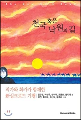 Heaven Or Paradise Korean Edition Joo Young Kim Sang Woo Park 9788960781665 Amazon Com Books