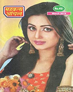 Anchal Digest May 2015 Pdf