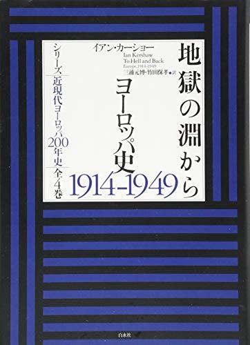 地獄の淵から:ヨーロッパ史1914-1949 (シリーズ近現代ヨーロッパ200年史 全4巻)