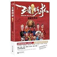 王者何求(漫画世界杯1930-2018)(精)