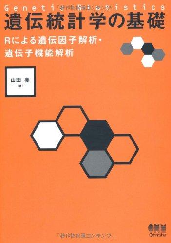 Iden tōkeigaku no kiso = Genetic Statistics : R ni yoru iden inshi kaiseki idenshi kinō kaiseki PDF