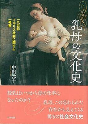 乳母の文化史: 一九世紀イギリス社会に関する一考察 | 元子, 中田 |本 ...