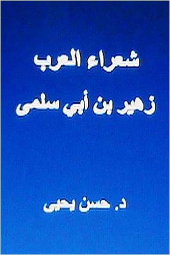 Shu'ara al Arab: Zuhayr bin Abi Sulma: Volume 5 (Ihyaa al Turath al Arabi fil Mahjar)