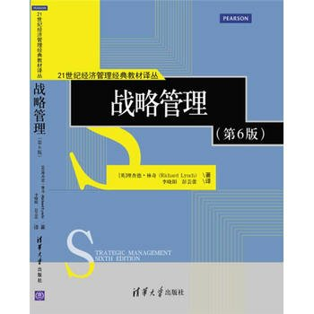 Strategic Management 6th edition of the 21st century economic management classic textbook Renditions(Chinese Edition) PDF