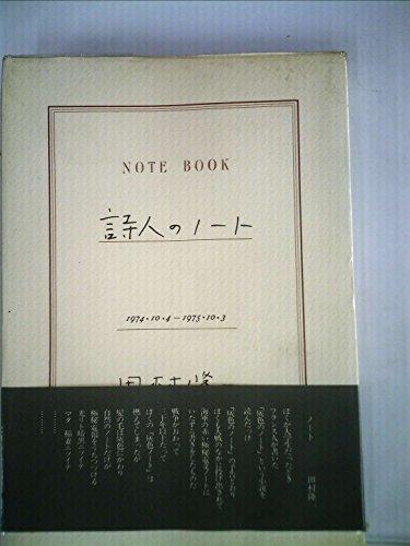 詩人のノート―1974・10・4-1975・10・3 (1976年)