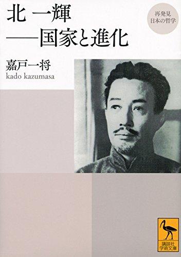 再発見 日本の哲学 北一輝――国家と進化 (講談社学術文庫)