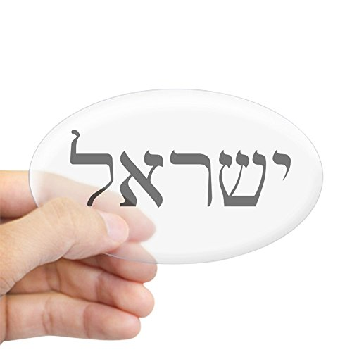 CafePress - Israel In Hebrew Oval Sticker - Oval Bumper Sticker, Euro Oval Car Decal -