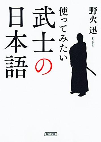 使ってみたい 武士の日本語 (朝日文庫)