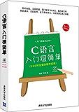 C语言入门很简单 (入门很简单丛书)