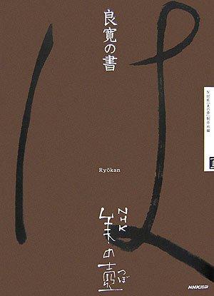 NHK 美の壺 良寛の書 (NHK美の壺)