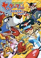 Yatterman Character Book (Kids Pocket Books) (2008) ISBN: 4092800622 [Japanese Import]
