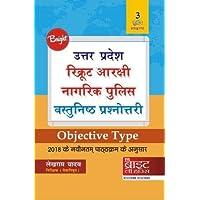 Uttar Pradesh Recruit Aarakshi Nagrik Police Vastunishth Prashnotri (Objective Type) (Paper 1 to 8) [According To 2018 New Syllabus] [ALL IN ONE]