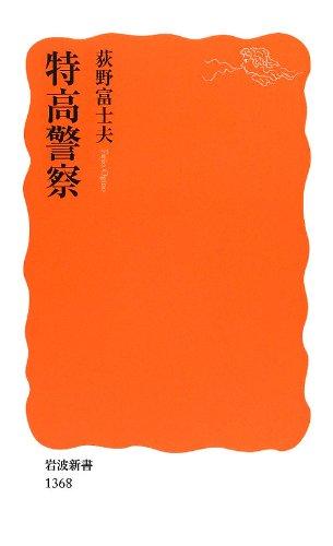 特高警察 (岩波新書)