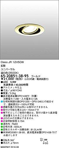 マックスレイ 照明器具 基礎照明 LEDミニユニバーサルダウンライト φ75 拡散 高出力タイプ JR12V50Wクラス 温白色(3500K) 連続調光 65-20851-38-95 B077BG8YWK