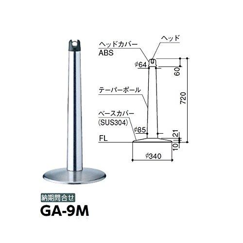 サンポール ゲートポール GA-9M B00AEGWLCK 26010