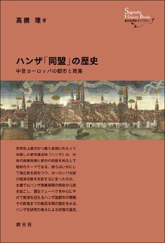 ハンザ「同盟」の歴史:中世ヨーロッパの都市と商業 (創元世界史ライブラリー)