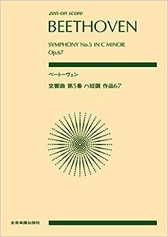 ベートーヴェン 交響曲第5番ハ短調作品67 (zen-on score)