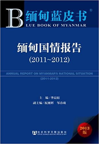 Blue Book of Myanmar: Annual Report on Myanmars National Situation