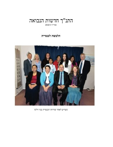 Download Hebrew Bible News Prophecy magazine, April -June 2016 (Hebrew Edition) PDF