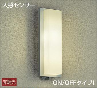 欲しいの DAIKO LED人感センサー付アウトドアライト(ランプ付) DWP40139Y B01M5DUNLC B01M5DUNLC, SATSUMA:eece0831 --- a0267596.xsph.ru