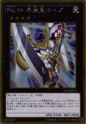yugioh number card 39 - 7