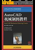 21世纪高等学校计算机规划教材Auto CAD机械制图教程 (21世纪高等学校计算机规划教材——精品系列)
