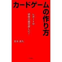 ka-doge-munotukurikata (Nihonbashi Shuppan) (Japanese Edition)