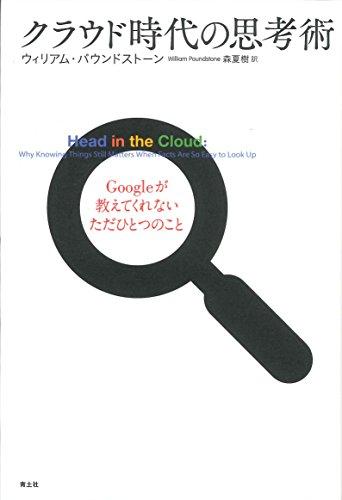 クラウド時代の思考術―Googleが教えてくれないただひとつのこと―
