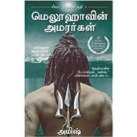 The Immortals of Meluha (Tamil)