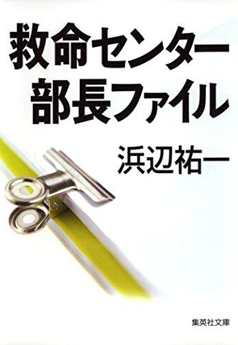 救命センター部長ファイル こちら救命センターシリーズ (集英社文庫)