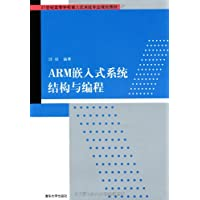ARM嵌入式系统结构与编程