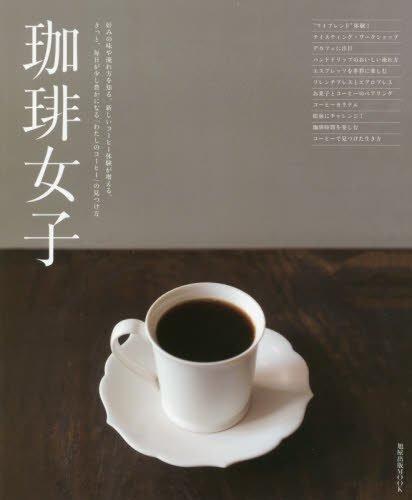 珈琲女子―「わたしのコーヒー」の見つけ方 (旭屋出版MOOK)