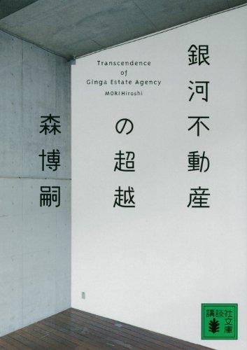 銀河不動産の超越 Transcendence of Ginga Estate Agency (講談社文庫)