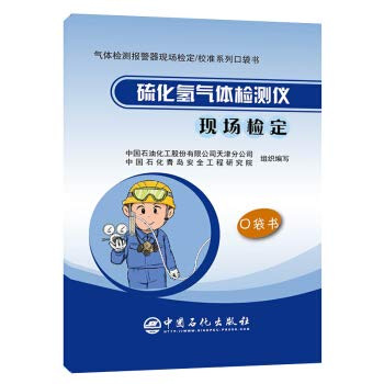 Hydrogen sulfide gas detector field test gas detection alarm field calibration test series pocketbook(Chinese Edition)