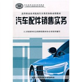 auto parts sales practices(Chinese Edition) pdf
