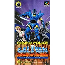 Cosmo Police Galivan Nintendo Super Famicom Japan