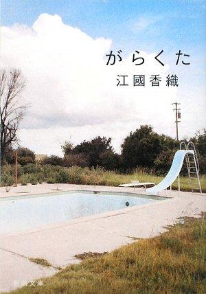 がらくた (新潮文庫)
