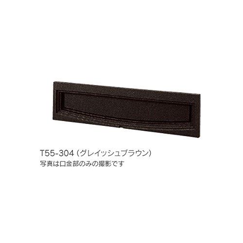 タマヤ 口金タイプ 一体型 T55-2B3 『郵便ポスト』  ソフトブラック B00JMC407Q 24823 本体カラー:ソフトブラック 本体カラー:ソフトブラック