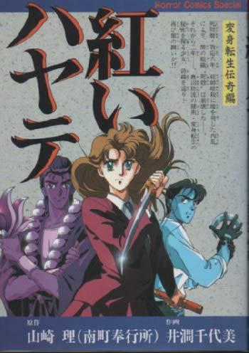 紅いハヤテ 1 (ホラーコミックスデラックス)   山崎 理, 井澗 千代美 ...
