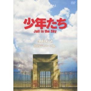 『少年たち Jail in the Sky』